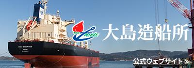株式会社大島造船所